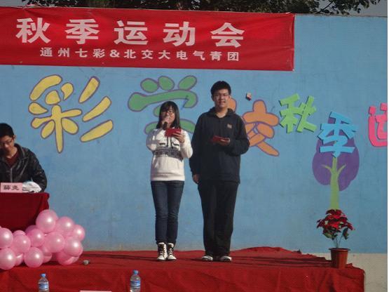 大学生志愿者代表宣布开始了-电气青年志愿者服务团携手北京市通州